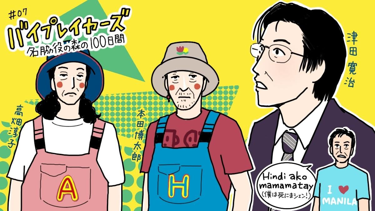 【ネタバレ】『バイプレイヤーズ』Eテレ出演をかけ、津田寛治が暴走!