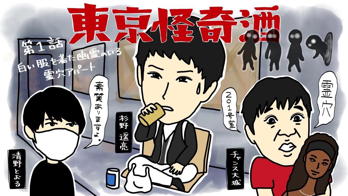 【ネタバレ】『東京怪奇酒』杉野遥亮、心霊スポットで己との戦いに臨む!