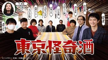 『東京怪奇酒』杉野遥亮&清野とおる&チャンス大城 不思議てい談!後編
