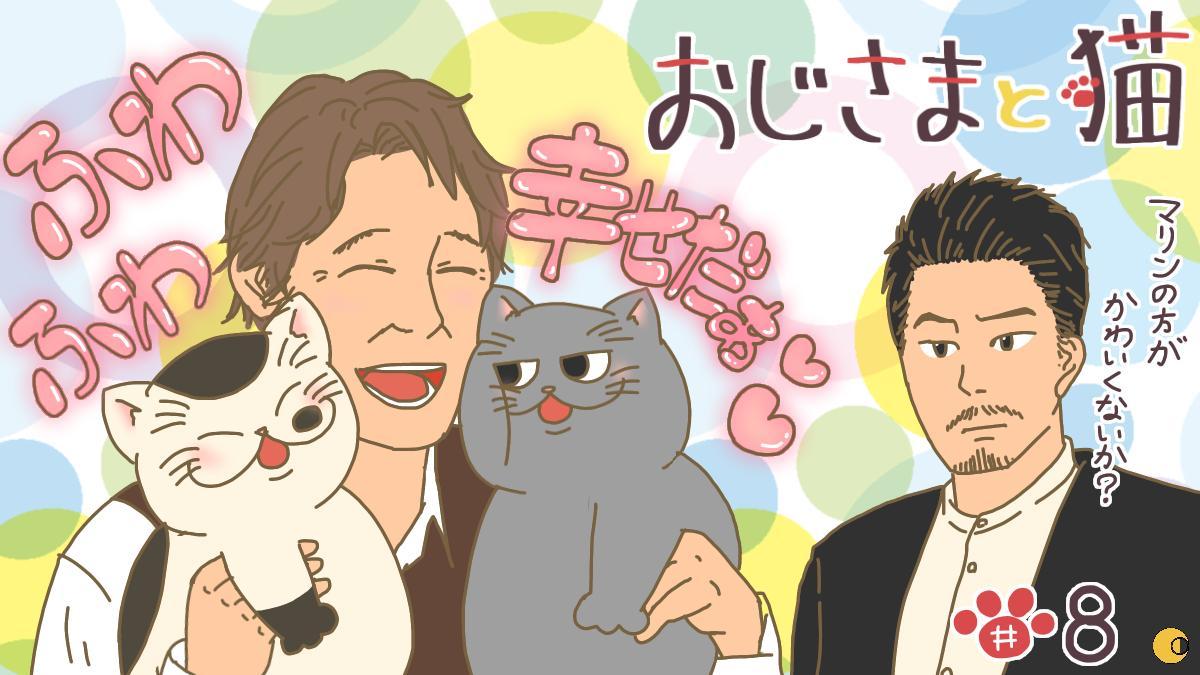 【ネタバレ】『おじさまと猫』運命の再会!?おじさまの猫センサーが冴え渡る