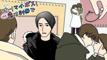 【ネタバレ】『ボス恋』奈未&潤之介のすれ違いとドS先輩・中沢の男気