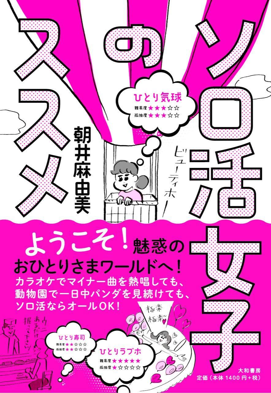 20210304_solokatsu_02.jpg