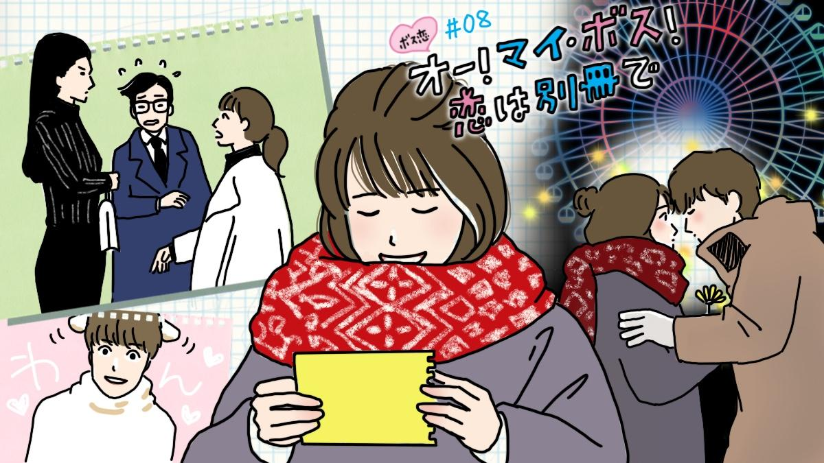 【ネタバレ】『ボス恋』潤之介が叶えたい奈未の願い!そしてプロポーズ