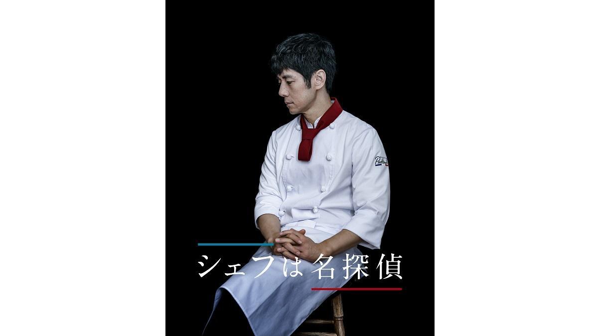 西島秀俊がお節介焼きなシェフに!テレビ東京で『シェフは名探偵』放送決定
