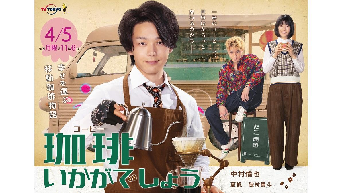 中村倫也主演『珈琲いかがでしょう』Paraviでオリジナルストーリー配信決定!