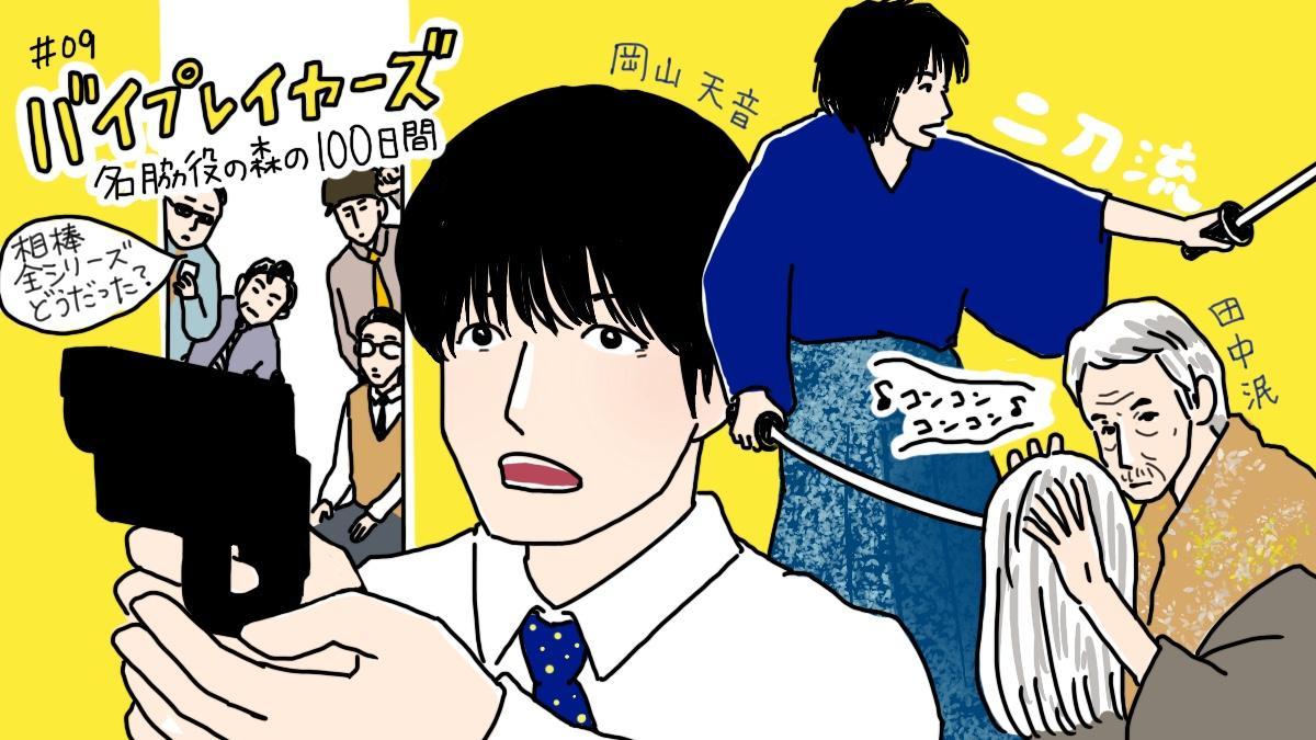 【ネタバレ】『バイプレイヤーズ』岡山天音に先輩たちの過酷な洗礼が!