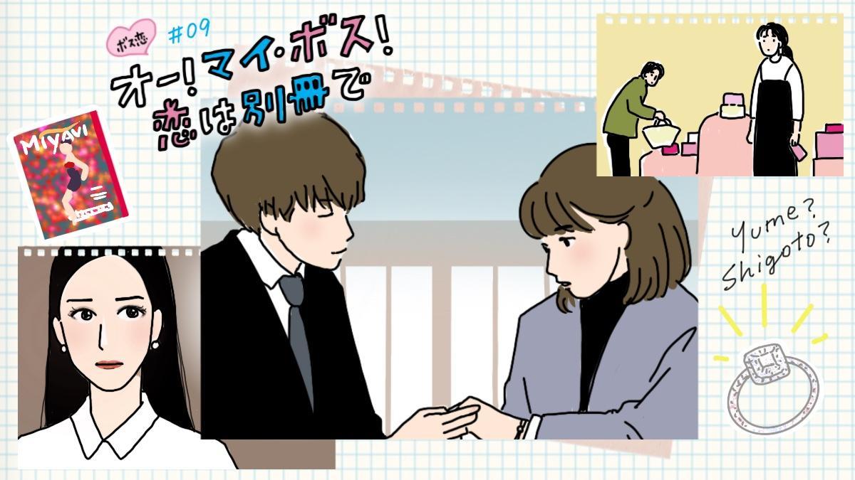 【ネタバレ】『ボス恋』恋か仕事か...潤之介のプロポーズを受けた奈未の決断