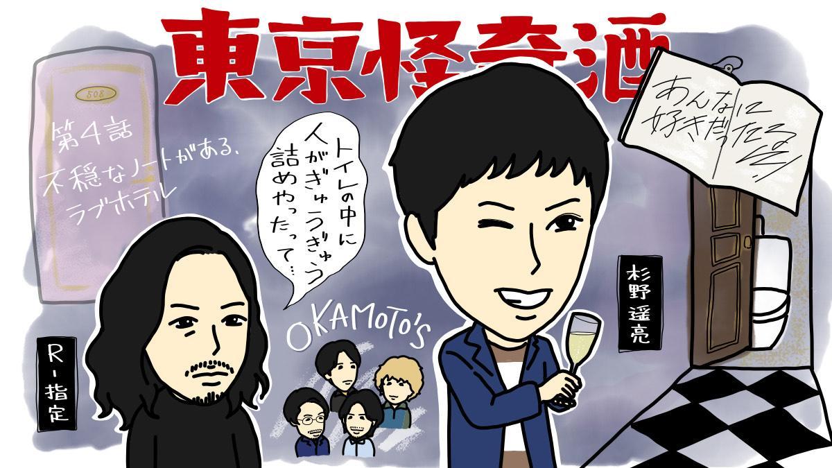 【ネタバレ】『東京怪奇酒』完全にハマった杉野遥亮!ラブホテルで新境地