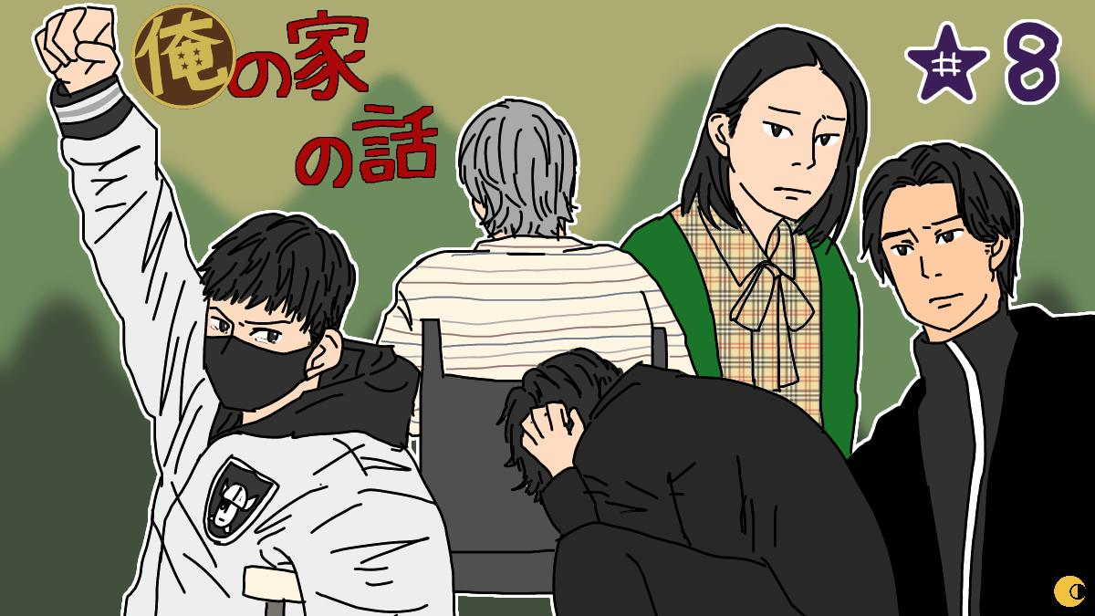 """【ネタバレ】『俺の家の話』""""演じる""""ことを辞めた観山家が「解散」"""