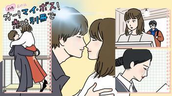 【ネタバレ】『ボス恋』別れを決意した奈未と潤之介の恋と夢の行方は!?