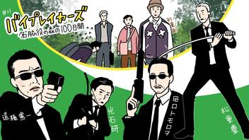 【ネタバレ】寺島進が『バイプレイヤーズ』に帰ってきた!!