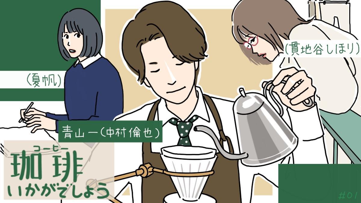 【ネタバレ】『珈琲いかがでしょう』中村倫也が1杯で世界を変えていく