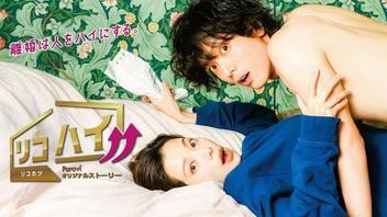 桜井ユキ&黒羽麻璃央『リコハイ!!』配信決定!エロキュンラブストーリーを展開