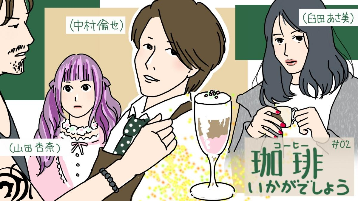 【ネタバレ】『珈琲いかがでしょう』山田杏奈、臼田あさ美のちょっぴりビターな物語