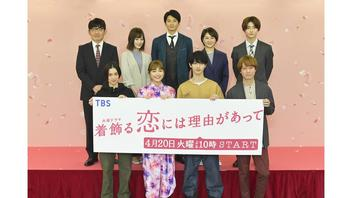 川口春奈、横浜流星、丸山隆平ら登壇!『着飾る恋には理由があって』制作発表