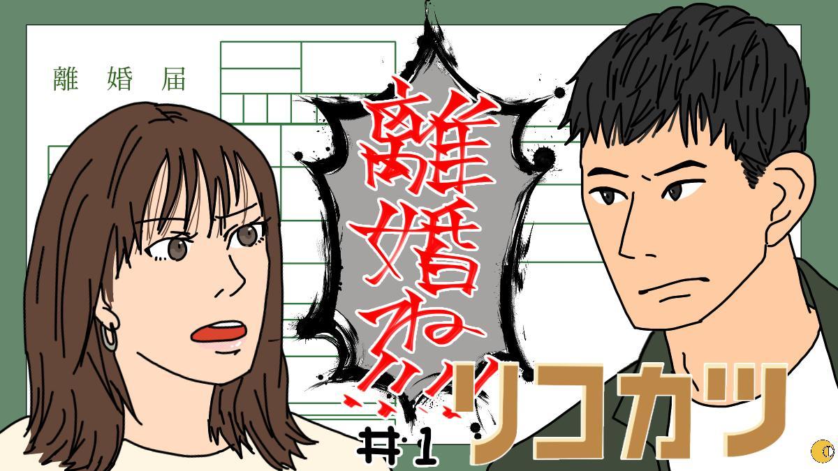 【ネタバレ】『リコカツ』北川景子&永山瑛太演じる夫婦、波乱の新婚生活が幕開け