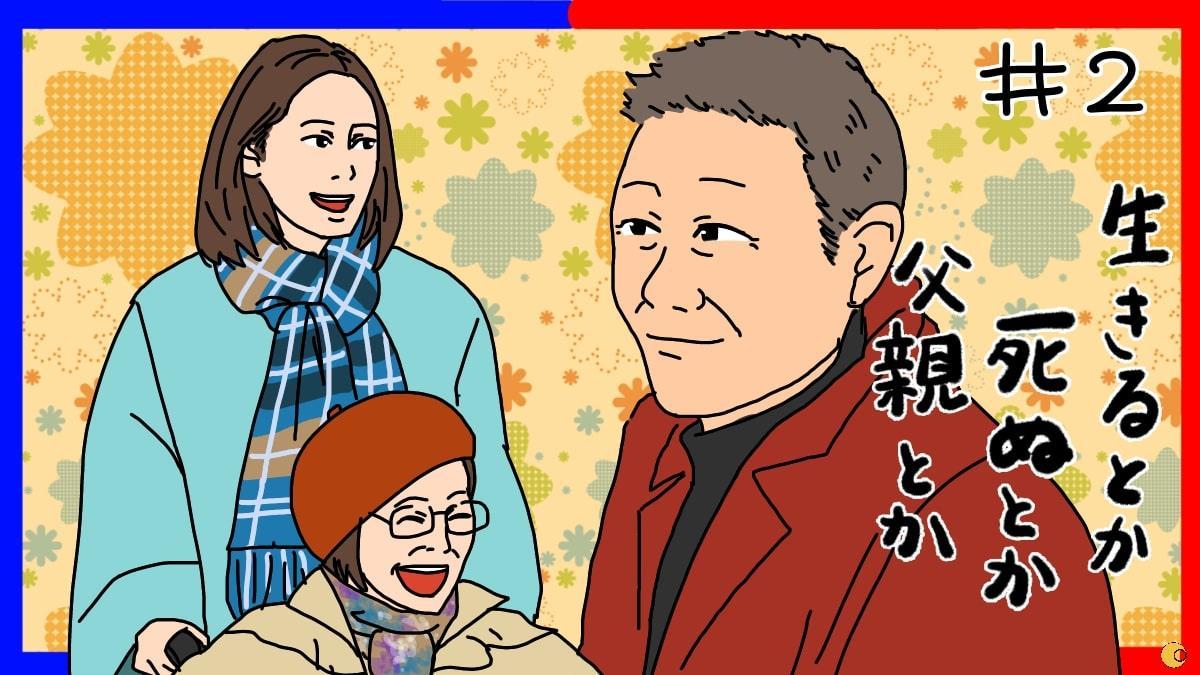 【ネタバレ】『生きるとか死ぬとか父親とか』叔母のお見舞いでトキコが見た父は・・・