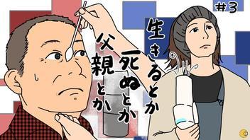 【ネタバレ】『生きるとか死ぬとか父親とか』見た目を気にする父にトキコはモヤモヤ