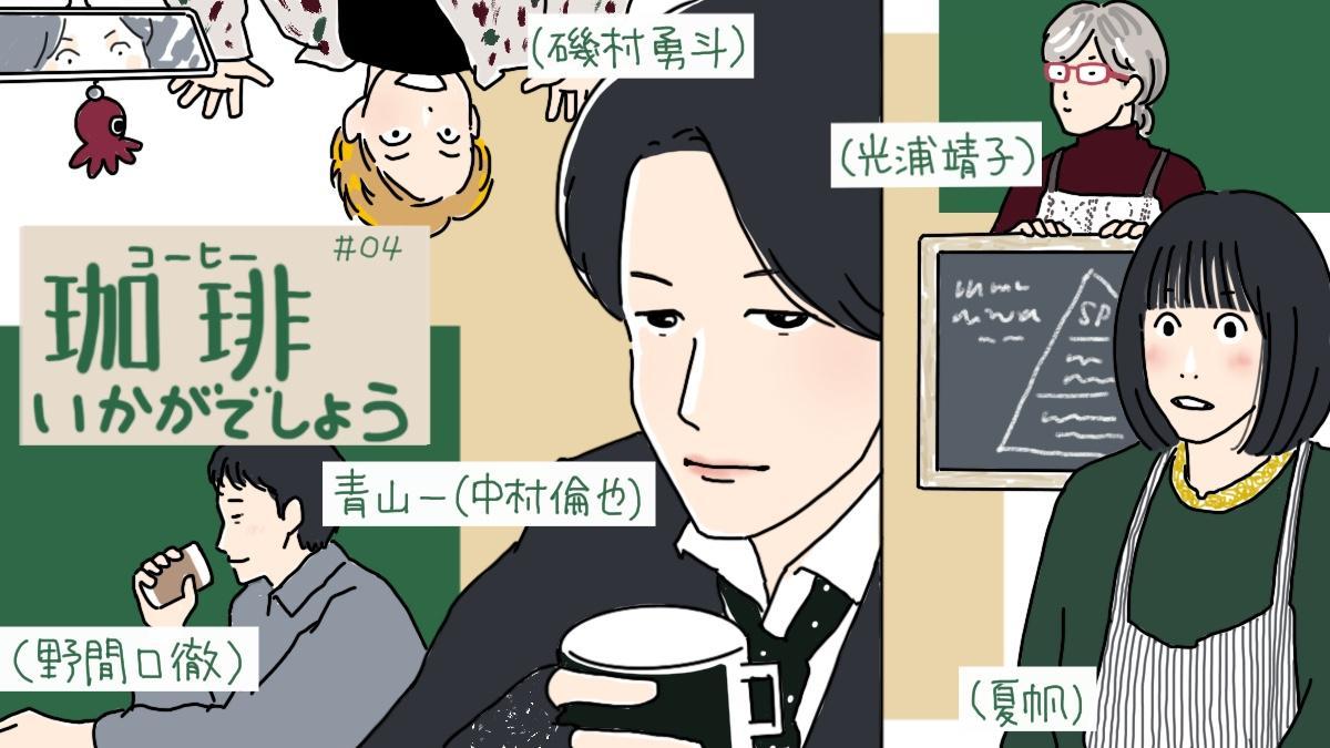 【ネタバレ】『珈琲いかがでしょう』青山とぺいがついに接触