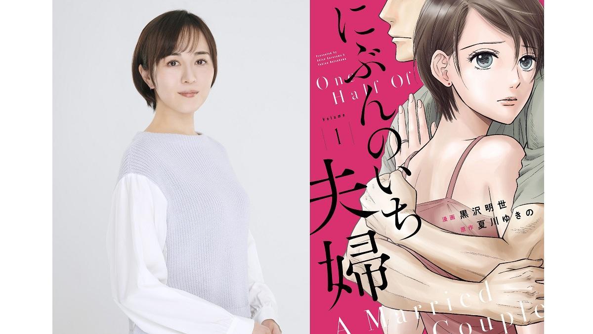 比嘉愛未がテレビ東京初主演!『にぶんのいち夫婦』が連続ドラマ化