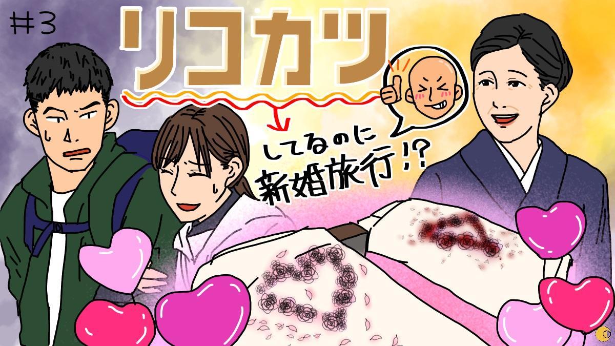 【ネタバレ】『リコカツ』まさかの新婚旅行!?母の本音に揺れる心