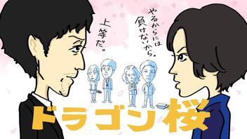 """【ネタバレ】『ドラゴン桜』""""毒親""""と夢の先、平手友梨奈が見せる強い眼差し"""