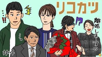 【ネタバレ】『リコカツ』まさかの元カレとの対面&母の離婚宣言!