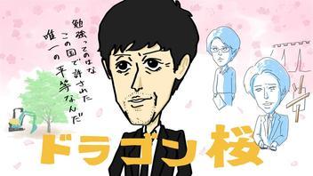【ネタバレ】『ドラゴン桜』秀才VS落ちこぼれの戦い!あの名言が飛び出す