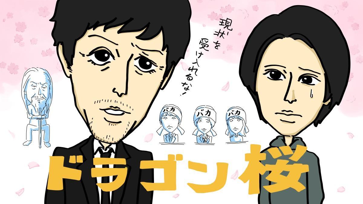 【ネタバレ】『ドラゴン桜』家庭問題も解決する桜木の手腕!伝説の教師も