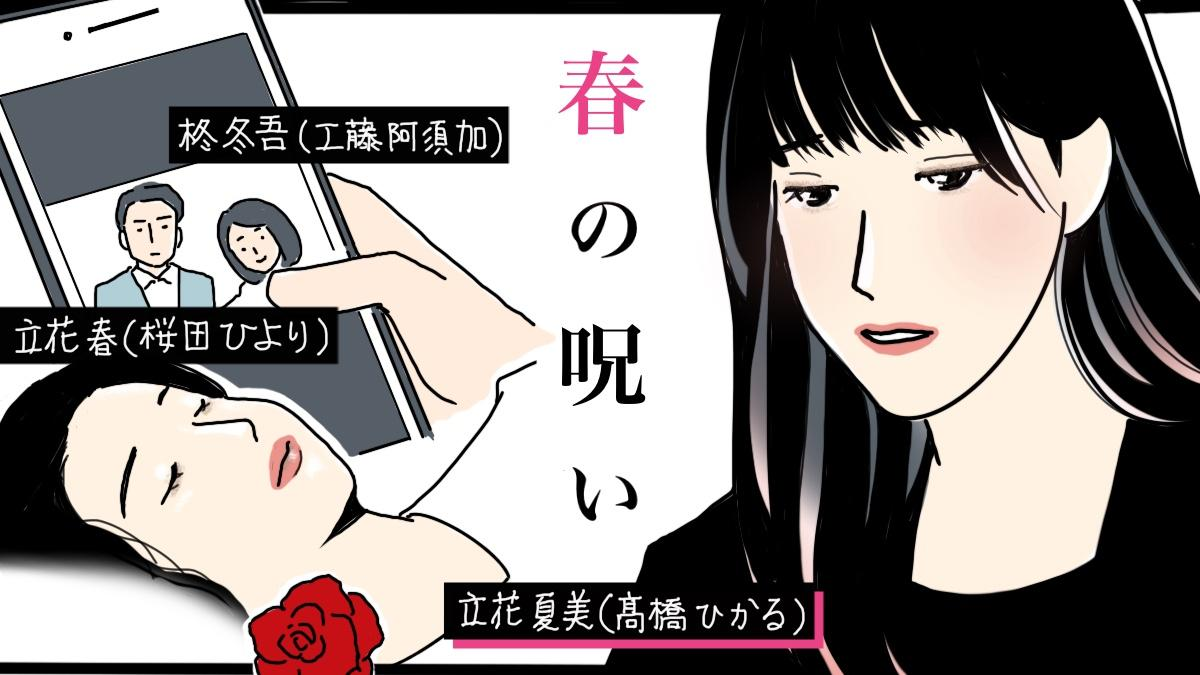 【ネタバレ】『春の呪い』第1話、ラスト1分、思いもよらない恐怖が!