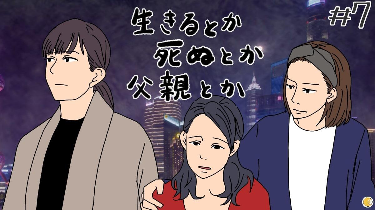 【ネタバレ】『生きるとか死ぬとか父親とか』友人の大切さを噛み締めるドラマオリジナル回