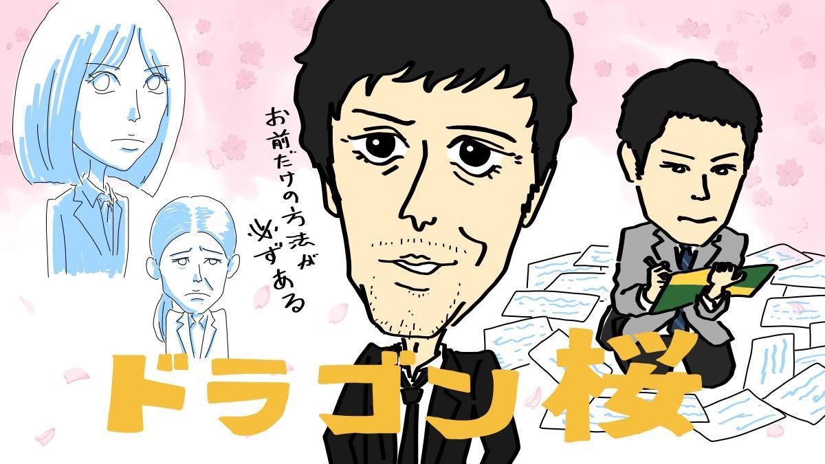 【ネタバレ】『ドラゴン桜』東大専科VS秀才のリベンジマッチ!天才の開花