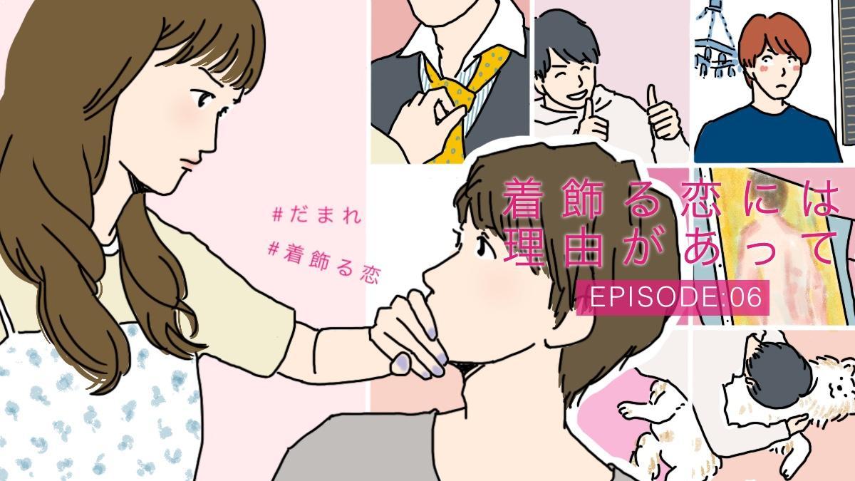【ネタバレ】『着飾る恋には理由があって』横浜流星VS向井理が天下分け目の関ヶ原!?