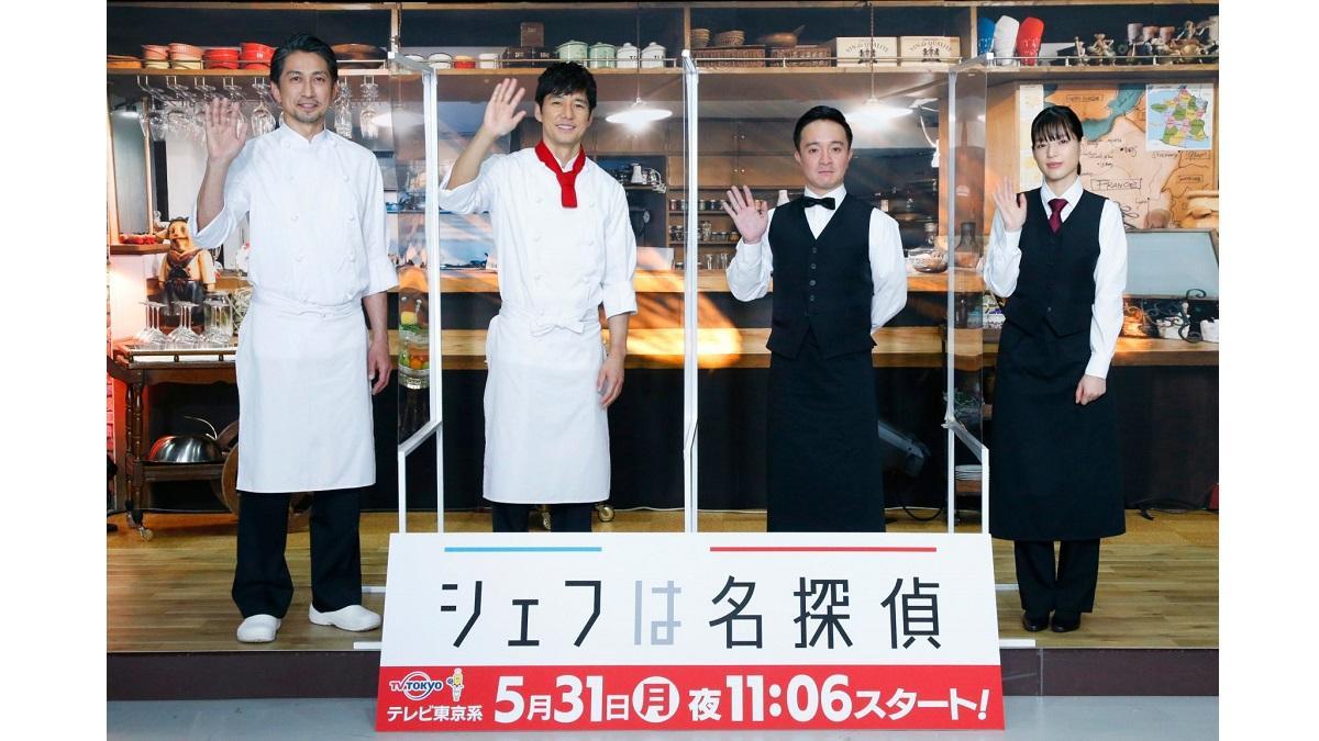 『シェフは名探偵』西島秀俊「料理と温かい人間ドラマを楽しんでいただけたら」