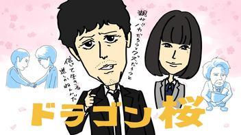 【ネタバレ】『ドラゴン桜』「走れメロス」が導く東大専科の友情