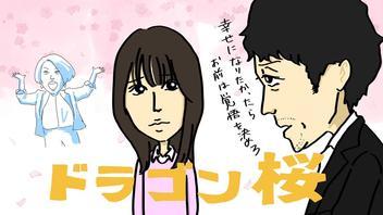 【ネタバレ】『ドラゴン桜』初の東大模試!東大専科クビをかけた初戦