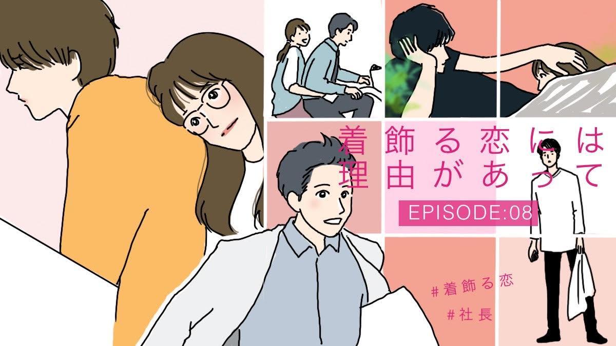 【ネタバレ】『着飾る恋には理由があって』横浜流星も向井理も素敵だから、一妻多夫制でお願いしたい