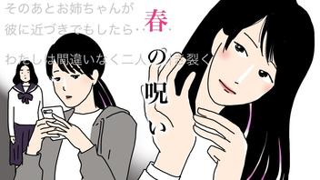 【ネタバレ】『春の呪い』春のブログ発見! 春の隠れた本音に触れた夏美が壊れる!?