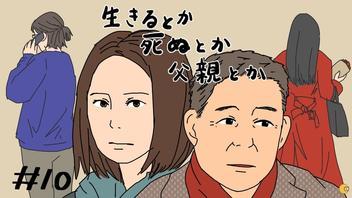 【ネタバレ】『生きるとか死ぬとか父親とか』トキコの心に影を落とす家族の過去と赤い花の女
