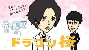【ネタバレ】『ドラゴン桜』オリンピックと東大!楓が絶縁覚悟で思いを明かす