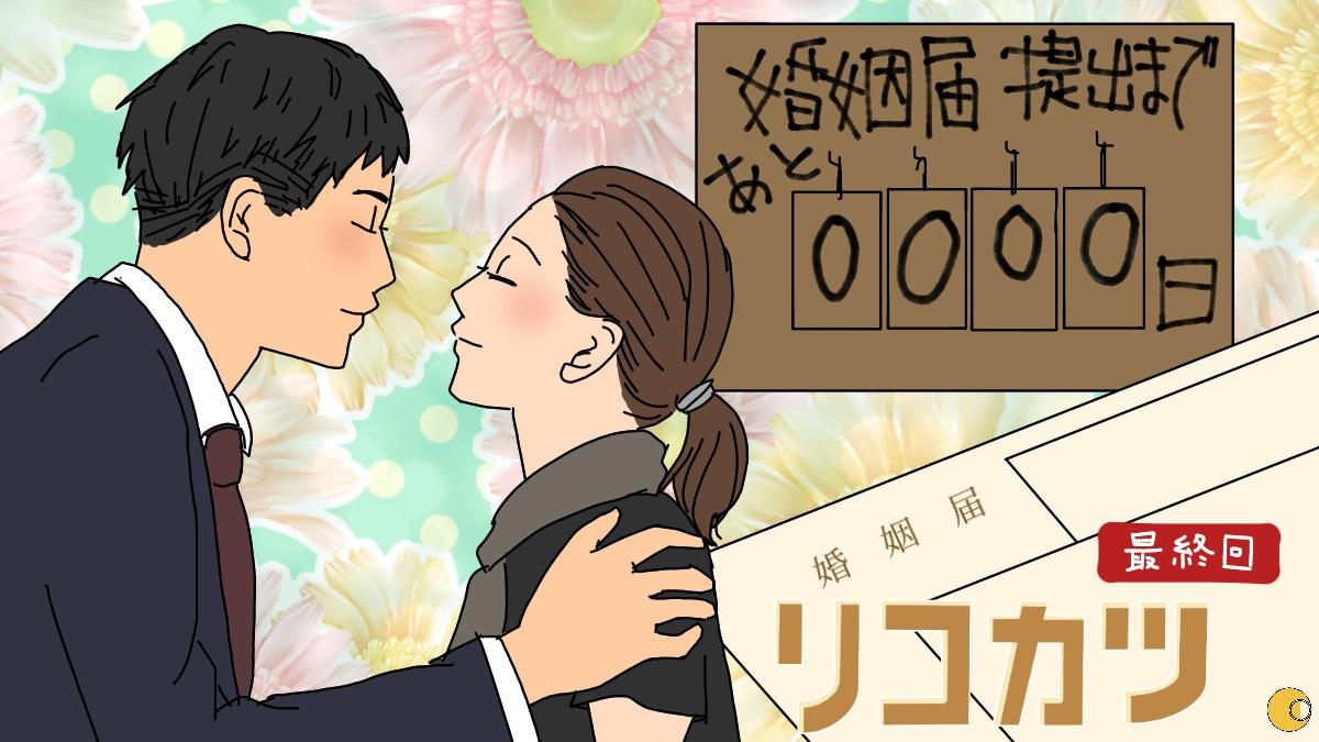 【ネタバレ】『リコカツ』咲と紘の選んだ道とは!? 多種多様なハッピーエンド