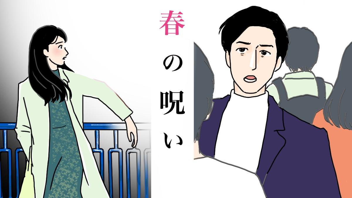 【ネタバレ】『春の呪い』揺れ動く夏美と冬吾の関係!2人に迫る試練!?