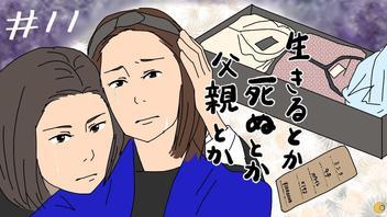 【ネタバレ】『生きるとか死ぬとか父親とか』封印されてきた母の衣装ケースと父の涙