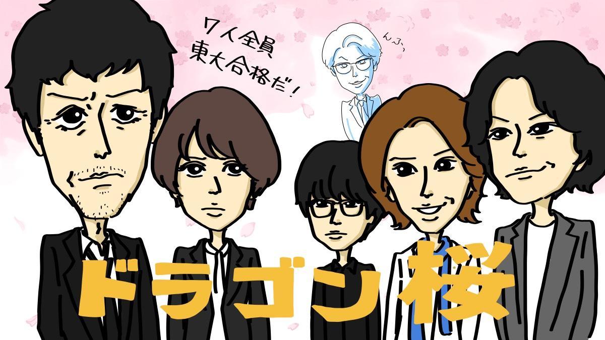 【ネタバレ】『ドラゴン桜』東大合格のための覚悟!学園売却問題も激化