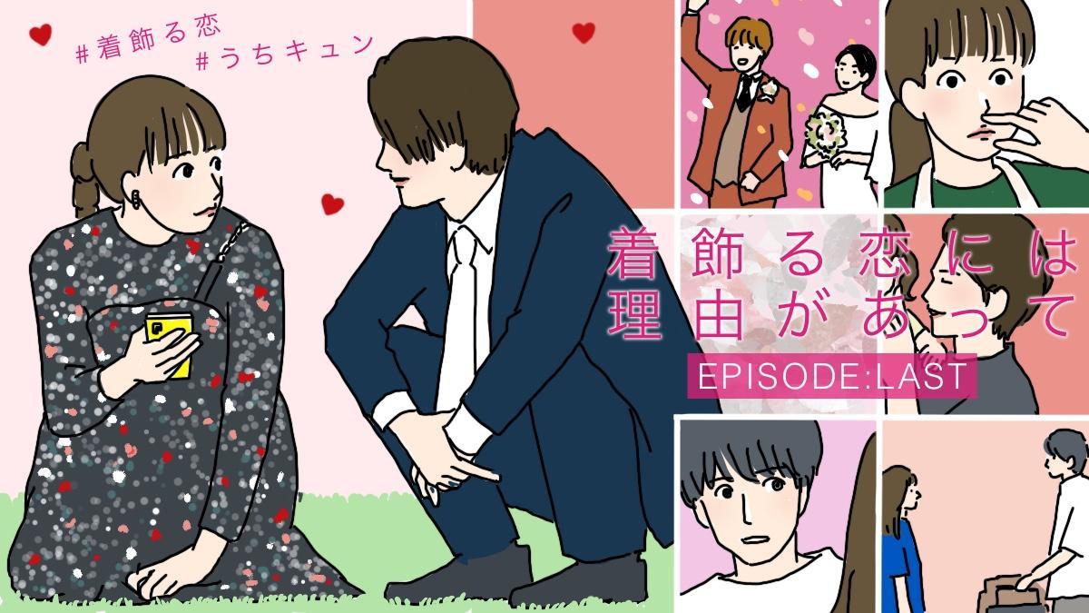 【ネタバレ】『着飾る恋には理由があって』川口春奈&横浜流星が迎えた最高の結末