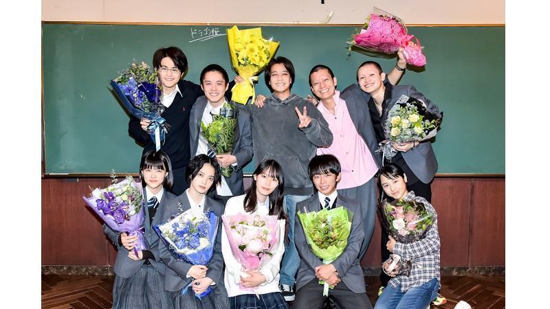 『ドラゴン桜』髙橋海人ら東大専科メンバーが仲良くクランクアップ!