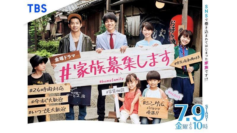 重岡大毅主演ドラマ『#家族募集します』ポスタービジュアル公開!
