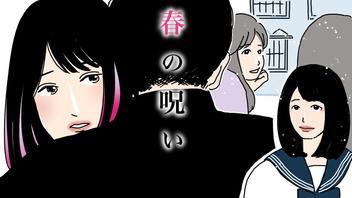 【ネタバレ】『春の呪い』夏美と冬吾が決断・・・様々な呪いから抜け出す!