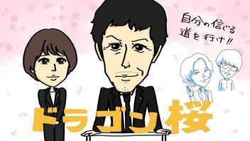 【ネタバレ】『ドラゴン桜』桜木の教え子たちが大奮闘!W逆転劇の最終回