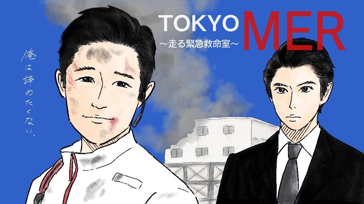"""【ネタバレ】『TOKYO MER-』""""生""""を諦めない!鈴木亮平らが描く新たなヒーロー"""